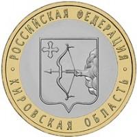 Кировская область, 10 рублей 2009 год (СПМД)