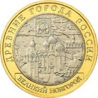 Великий Новгород (IX в.),  10 рублей 2009 год (СПМД)