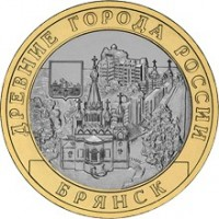 Брянск (X в.),  10 рублей 2010 год (СПМД)