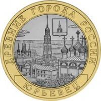 Юрьевец (XIII в.), Ивановская область, 10 рублей 2010 год (СПМД)