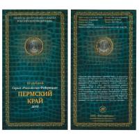 Пермский край, серия Российская Федерация, 10 рублей, 2010 год, Россия, в буклете