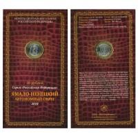 Ямало-Ненецкий автономный округ, серия Российская Федерация, 10 рублей, 2010 год, Россия, в буклете