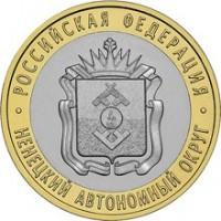 Ненецкий автономный округ, 10 рублей 2009 год (СПМД)