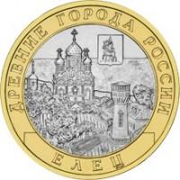 Елец, Липецкая область  10 рублей 2011 год (СПМД)