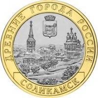 Соликамск, Пермский край, 10 рублей 2011 год (СПМД)