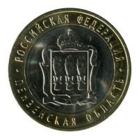 Пензенская область, 10 рублей 2014 год (СПМД)