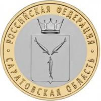 Саратовская область, 10 рублей 2014 год (СПМД)
