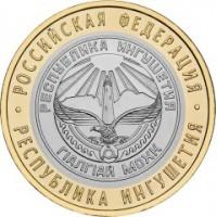 Республика Ингушетия, 10 рублей 2014 год (СПМД)