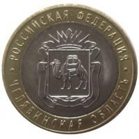 Челябинская область, 10 рублей 2014 год (СПМД)