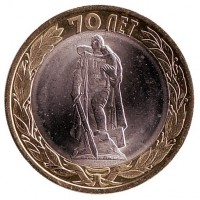 Освобождение мира от фашизма,  10 рублей 2015 год (СПМД)
