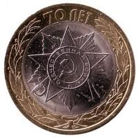 Официальная эмблема празднования 70-летия Победы в Великой Отечественной войне,  10 рублей 2015 год (СПМД)