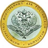 Министерство иностранных дел Российской Федерации, 10 рублей 2002 год (СПМД)