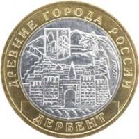 Дербент,10 рублей 2002 год (ММД)