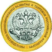 Министерство экономического развития и торговли Российской Федерации,10 рублей 2002 год (СПМД)