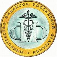 Министерство финансов Российской Федерации,10 рублей 2002 год (СПМД)