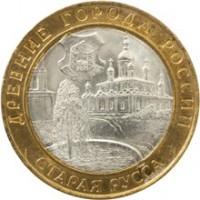 Старая Русса, 10 рублей 2002 год (СПМД)