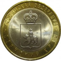 Пермский край, 10 рублей 2010 год (СПМД)