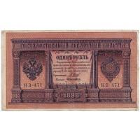 Бона 1 рубль. 1898 год, Российская империя.