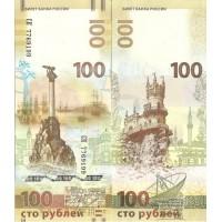 """Памятная банкнота Банка России """"Крым, Севастополь"""". 100 рублей, 2015 год, Россия."""