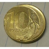 10 рублей 2015 года (Смещение штемпеля), Россия