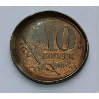 10 копеек инкуз (блюдце), Россия