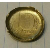 10 рублей (Инкуз) вариант 2, Россия