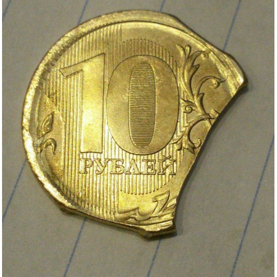 10 рублей 2015 года (Выкус), Россия