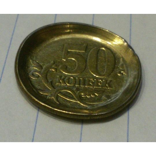 50 копеек инкуз (крышка), Россия
