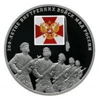 Россия 3 рубля, 2011 год. 200-летие Внутренних войск МВД России (серебро)