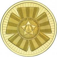 Официальная эмблема 65-летия Победы. Монета 10 рублей, 2010 год, Россия