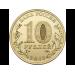70-летие разгрома советскими войсками немецко-фашистских войск в Сталинградской битве. Монета 10 рублей, 2013 год, Россия