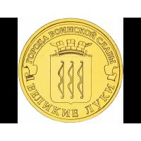 """Великие Луки (серия """"Города воинской славы""""). Монета 10 рублей, 2012 год, Россия"""