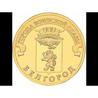 """Белгород (серия """"Города воинской славы""""). Монета 10 рублей, 2011 год, Россия"""