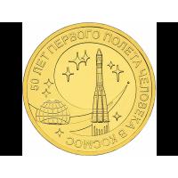 50 лет первого полета человека в космос. Монета 10 рублей, 2011 год, Россия