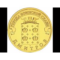 """Дмитров (серия """"Города воинской славы""""). Монета 10 рублей, 2012 год, Россия"""