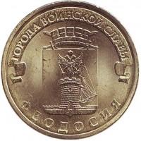 """Феодосия (серия """"Города воинской славы""""). Монета 10 рублей, 2016 год, Россия."""
