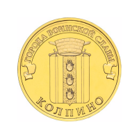 """Колпино (серия """"Города воинской славы""""). Монета 10 рублей, 2014 год, Россия"""
