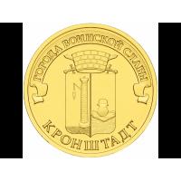 """Кронштадт (серия """"Города воинской славы""""). Монета 10 рублей, 2013 год, Россия"""