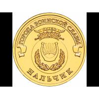 """Нальчик (серия """"Города воинской славы""""). Монета 10 рублей, 2014 год, Россия"""