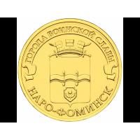 """Наро-Фоминск (серия """"Города воинской славы""""). Монета 10 рублей, 2013 год, Россия"""