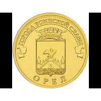 """Орёл (серия """"Города воинской славы""""). Монета 10 рублей, 2011 год, Россия"""