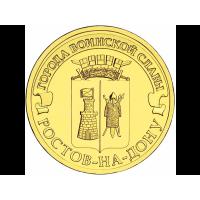 """Ростов-на-Дону (серия """"Города воинской славы""""). Монета 10 рублей, 2012 год, Россия"""
