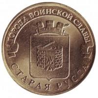 """Старая Русса (серия """"Города воинской славы""""). Монета 10 рублей, 2016 год, Россия."""