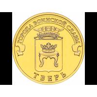 """Тверь (серия """"Города воинской славы""""). Монета 10 рублей, 2014 год, Россия"""