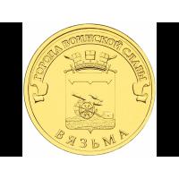 """Вязьма (серия """"Города воинской славы""""). Монета 10 рублей, 2013 год, Россия"""