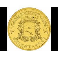 """Владикавказ (серия """"Города воинской славы""""). Монета 10 рублей, 2011 год, Россия"""