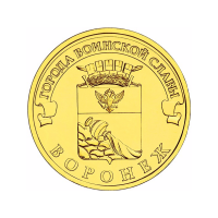 """Воронеж (серия """"Города воинской славы""""). Монета 10 рублей, 2012 год, Россия"""