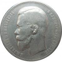 1 рубль 1897 года (АГ), Российская Империя, серебро