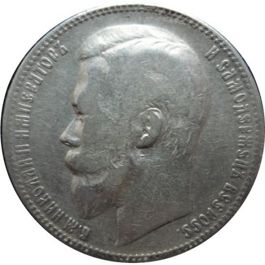 1 рубль 1899 года (ФЗ), Российская Империя, серебро