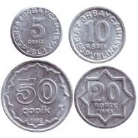 Набор монет Азербайджана (4 шт.), 1992-1993 гг., Азербайджан.